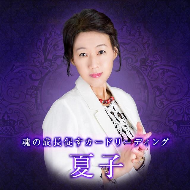 夏子先生-プロフ画像