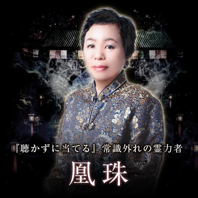 凰珠先生-プロフ画像
