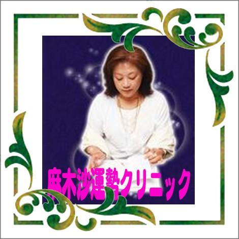 魂を救う占師★麻木沙(マギサ)-プロフ画像