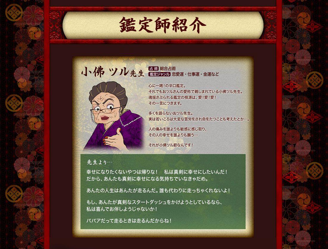 鑑定士紹介『小佛ツル 先生』